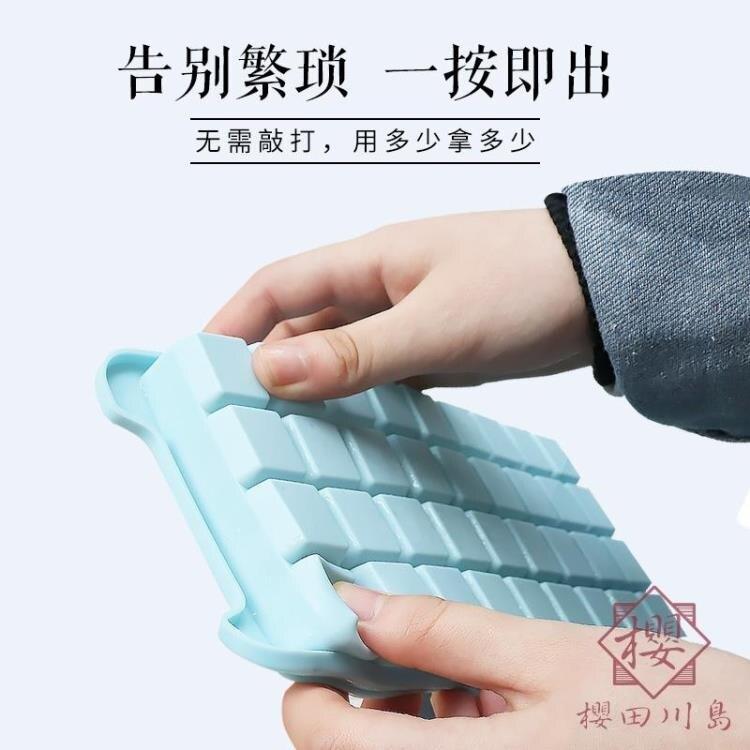 硅膠冰格制冰盒帶蓋家用小型速凍器冰箱凍冰塊模具【櫻田川島】