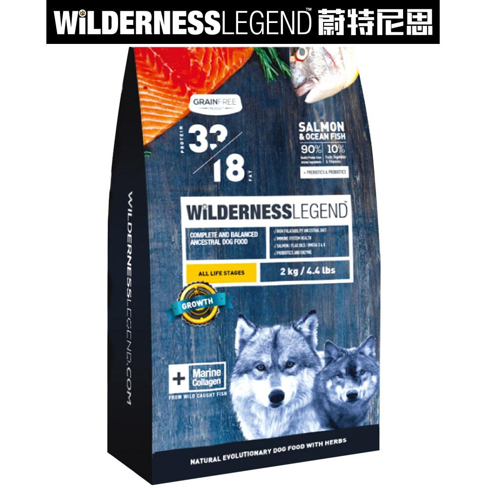 蔚特尼思無穀天然寵糧-全齡犬 海洋魚 鮭魚牛配方 2kg