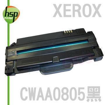【HSP】FUJI XEROX CWAA0805 黑色 相容 碳粉匣