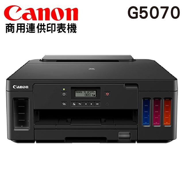Canon PIXMA G5070 商用連供印表機