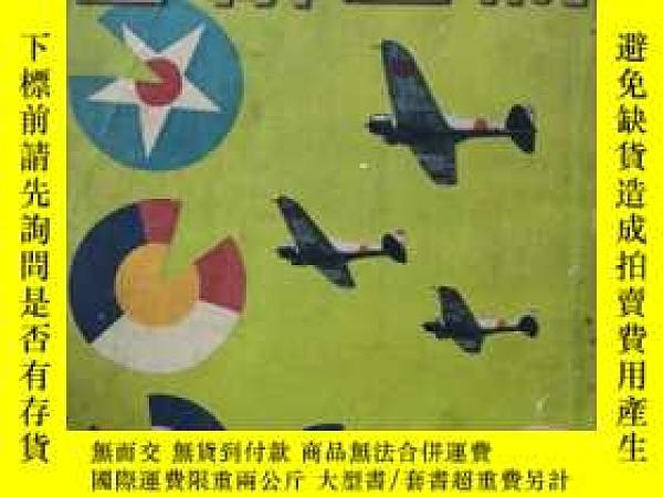 二手書博民逛書店【罕見孤本】1942年(昭和17年)《航空朝日 特輯 海戰 空戰
