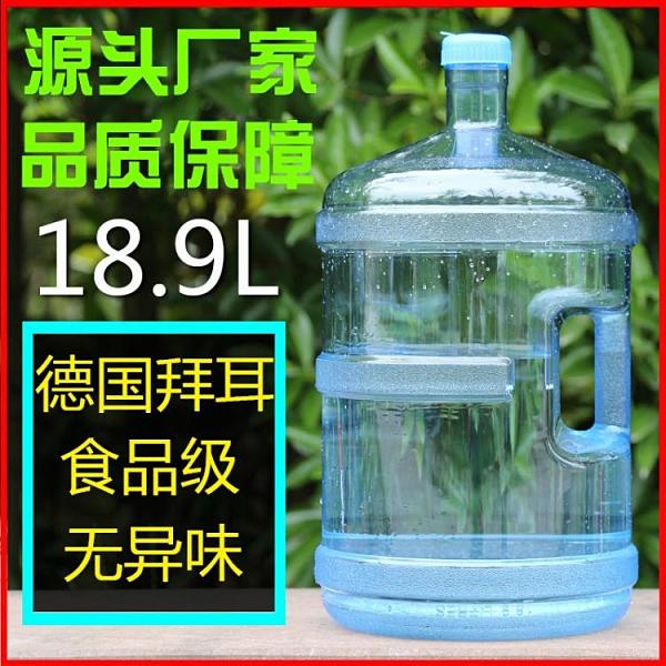 水桶 礦泉水桶空桶18.9升家用手提式15升大號飲用水機pc食品級純凈水桶 夢藝