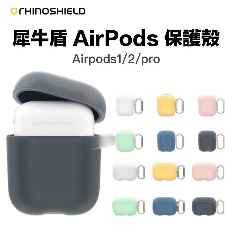 [現貨送充電線] 犀牛盾 airpods 保護殼 airpods 1/2/pro 三代 二代 保護套