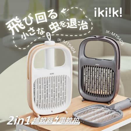 Ikiiki伊崎2in1捕蚊器/電蚊拍IK-MT5404(白)