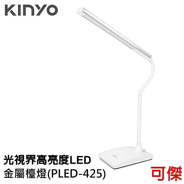 KINYO 耐嘉 PLED-425 光視界高亮度LED金屬檯燈 高亮度LED金屬檯燈 桌燈 公司貨 可傑