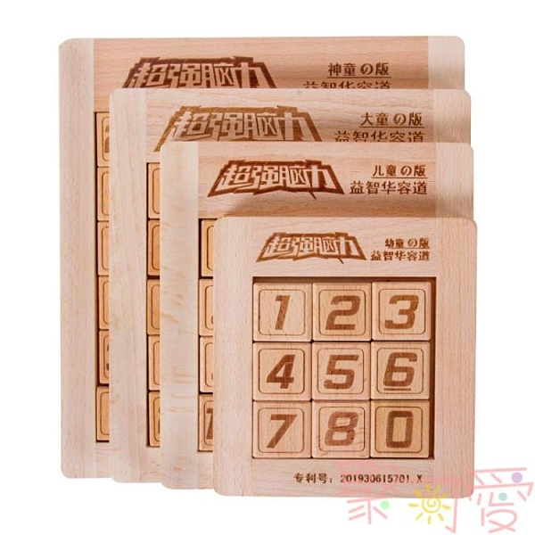 兒童數字益智玩具思維訓練迷盤滑動拼圖【聚可愛】
