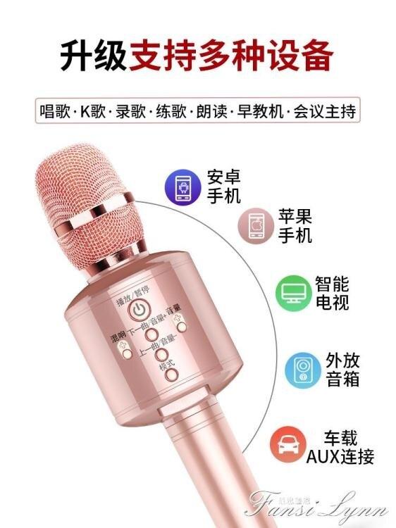 全民K歌神器手機麥克風無線藍芽家用唱歌兒童話筒自帶音響一體電腦台式 HM 秋冬新品特惠