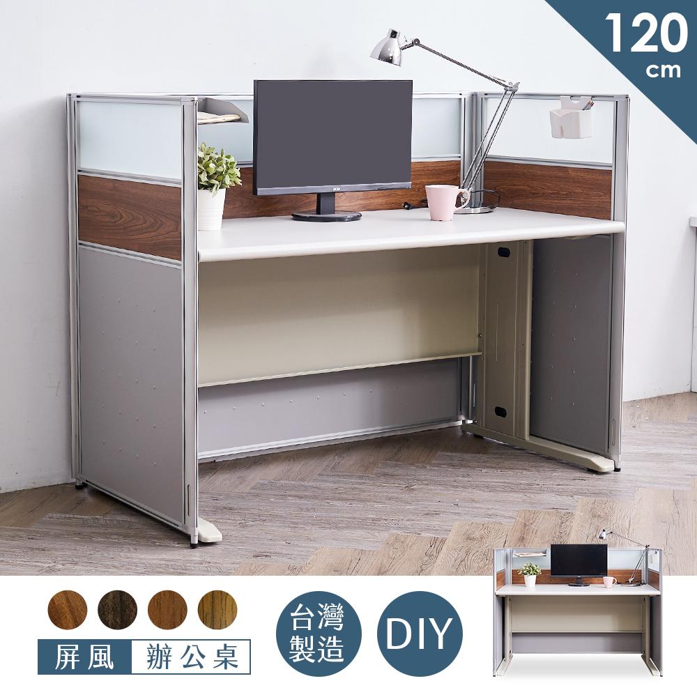 【StyleWork】[FV7]羽田三層120x70辦公屏風組FV7-P25-3-120+UA8-S394-9台灣製/DIY組裝/OA屏風/辦公桌