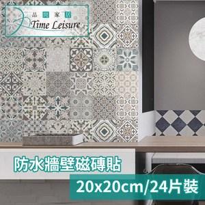 復古仿花紋防水牆壁磁磚貼ET105亮膜20x20cm/24片裝