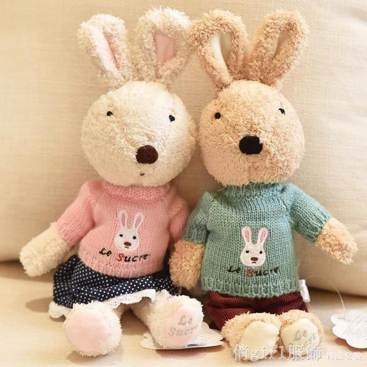 夯貨折扣!可愛兔公仔毛絨玩具情侶兔玩偶小兔子寶寶安撫睡覺抱布娃娃萌女生