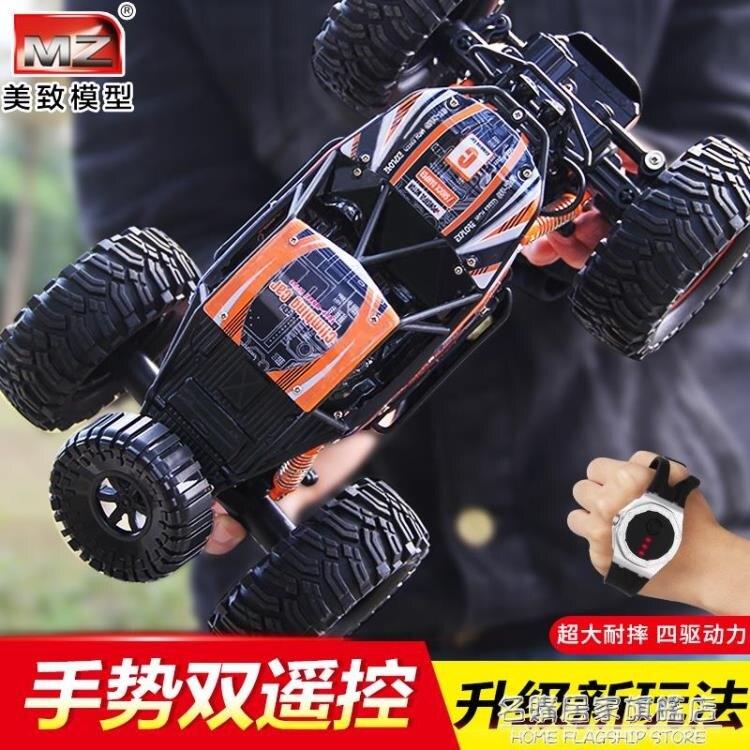 手勢感應遙控越野車四驅RC高速攀爬賽車充電動兒童玩具男孩汽車模 全館免運