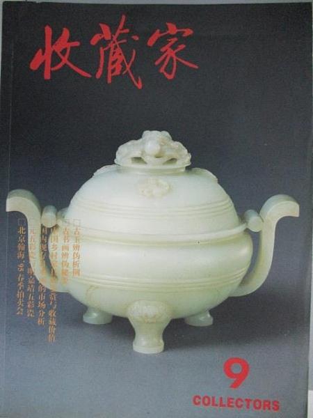 【書寶二手書T6/雜誌期刊_DCP】收藏家_總第9期
