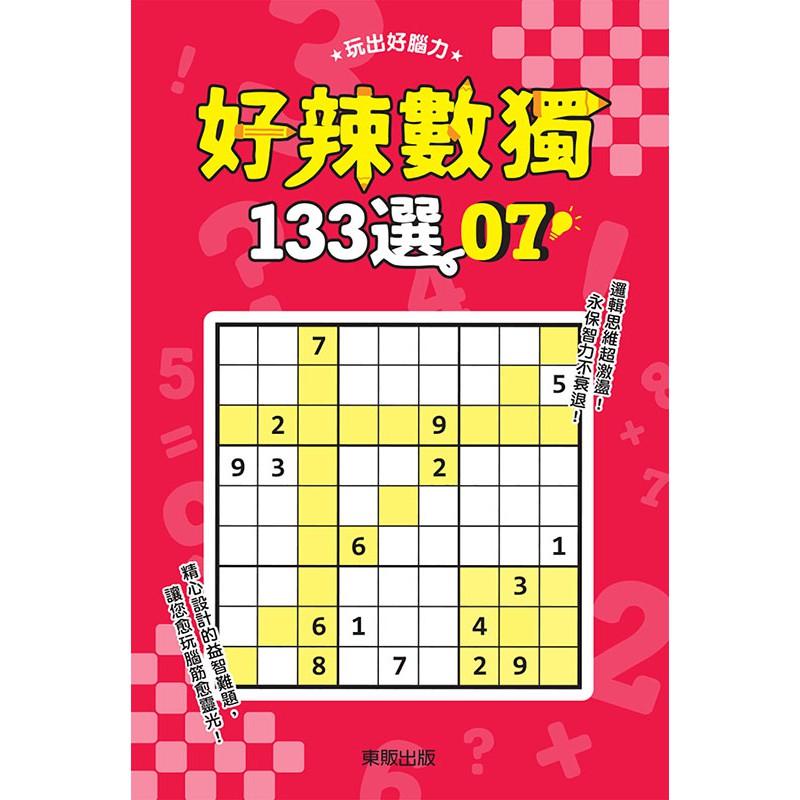 好辣數獨133選7 數獨研究會/編著