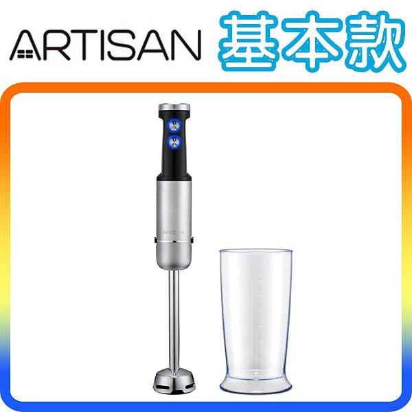 《基本款》ARTISAN HB01S 奧的思 五段速 手持食物調理機 攪拌器 攪拌棒 (基本配件/簡配組合)