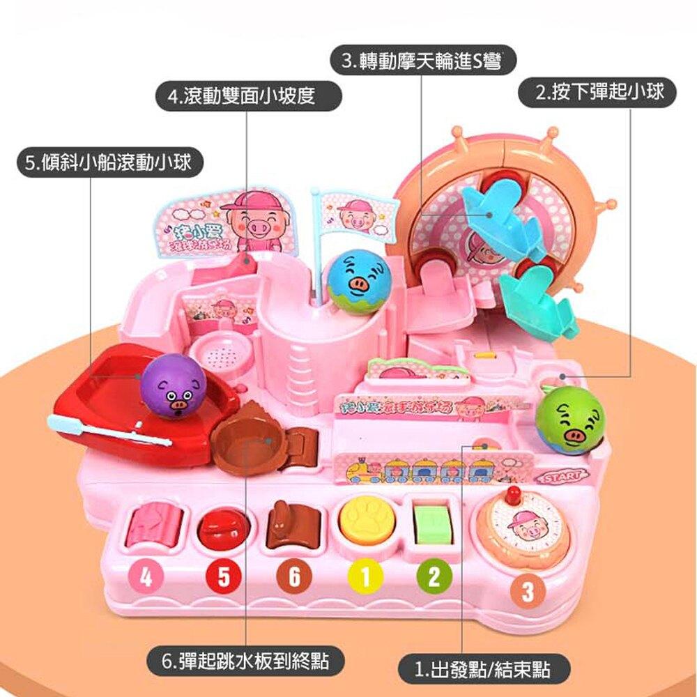 【GCT玩具嚴選】豬小愛滾球遊樂場 寶寶闖關遊戲