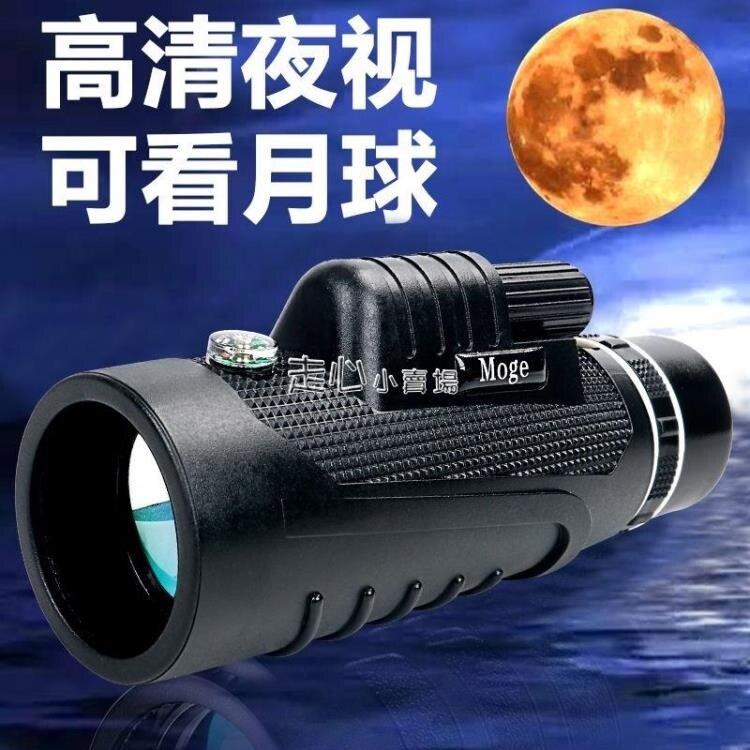 望遠鏡大口徑單筒望遠鏡高清高倍微光夜視手機戶外 交換禮物 雙十二購物節