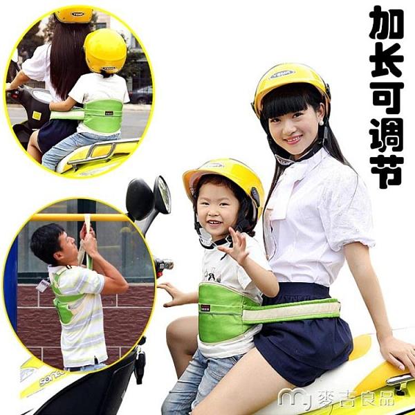 騎車背帶電動車踏板摩托車寶寶小孩兒童加長防摔保護綁帶可調節背帶 【快速出貨】