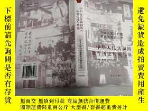 二手書博民逛書店罕見中華人民共和國教育歷史傳統與基礎Y320287 王炳照 主編
