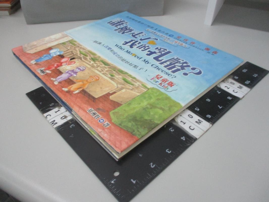 【書寶二手書T6/少年童書_DMK】誰搬走了我的乳酪-兒童版_史賓賽‧強森, 胡洲賢/譯