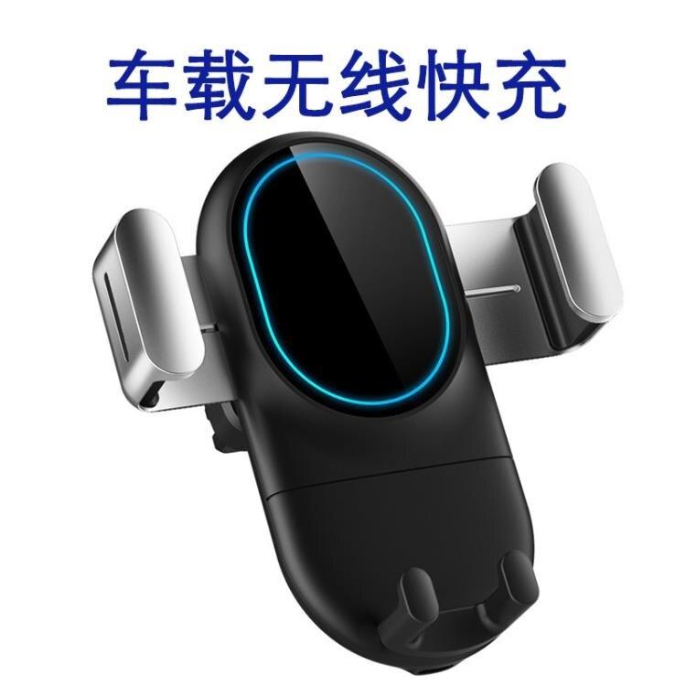 車載無線充電手機支架 汽車出風口重力智慧感應手機導航快充支架