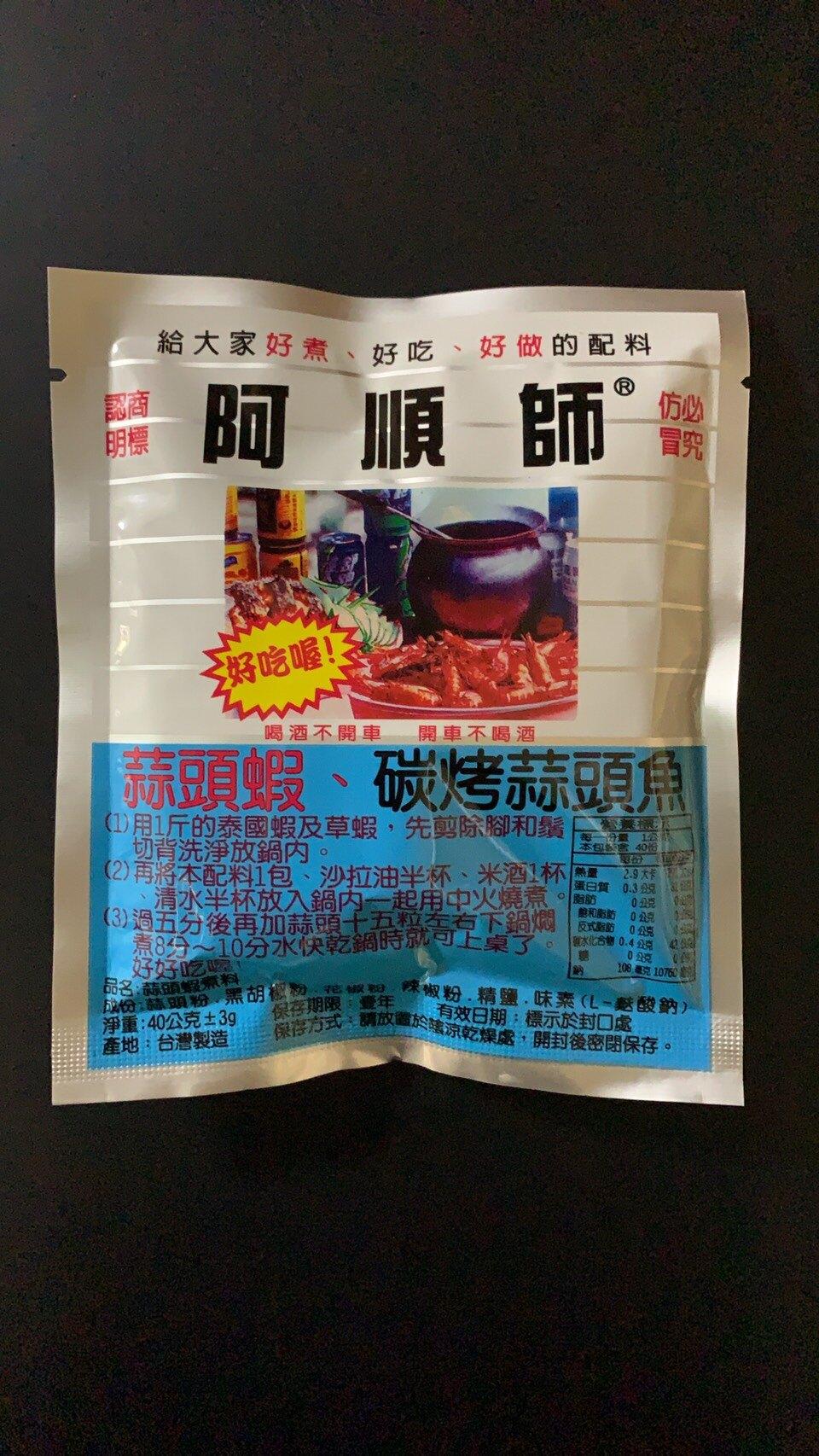 蒜頭蝦煮料-40公克(一包)【阿順師胡椒粉】