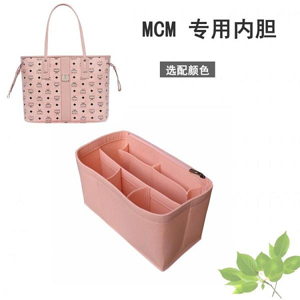 內膽包適用于MCM內膽包 包中包MCM雙面托特包定型內膽包內襯包撐收納包 小山好物