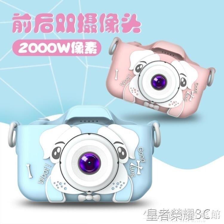 兒童照相機 兒童照相機可拍照可打印前后雙攝寶寶玩具生日禮物迷你小單反 清涼一夏钜惠