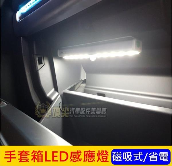 福特FORD【KUGA手套箱LED感應燈】副駕駛置物箱 車用手電筒 白光 行李廂照明燈