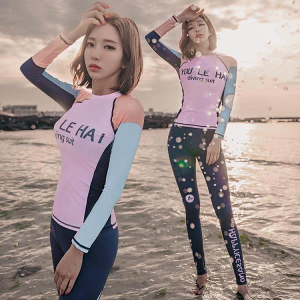 韓國分體游泳衣女長袖長褲防曬速乾潛水服保守學生遮肚顯瘦溫泉裝