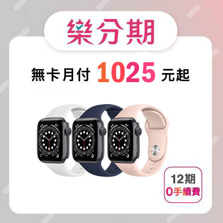 【Apple】Apple Watch Series 6 44mm/GPS-先拿後pay
