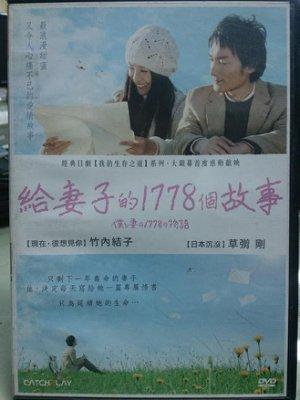 挖寶二手片-P64-019-正版DVD-日片【給妻子的1778個故事】-竹內結子 草彅剛(直購價)