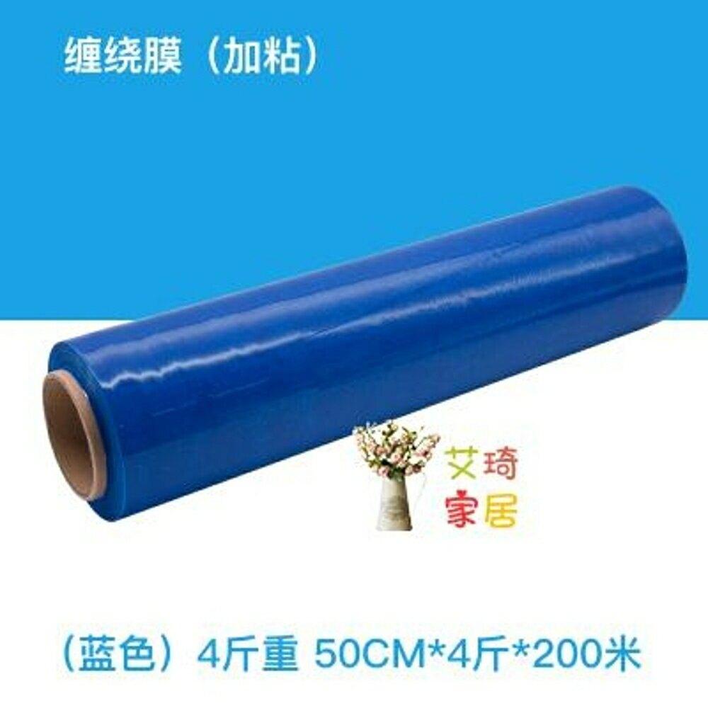 纏繞膜 PE黑色纏繞膜寬50cm打包膜塑料膜拉伸膜包裝膜大捲保鮮膜T 2色【99購物節】
