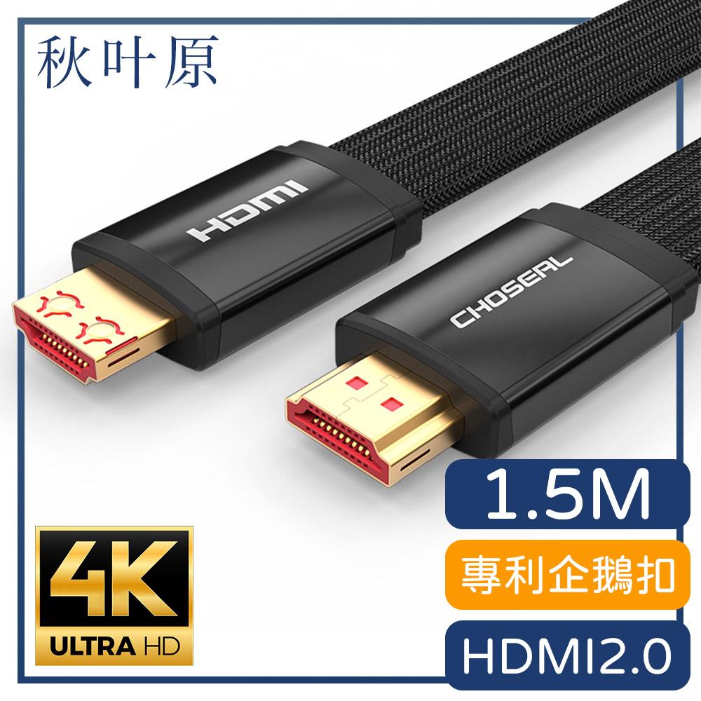 【日本秋葉原】HDMI2.0專利4K高畫質影音傳輸編織扁線 黑/1.5M