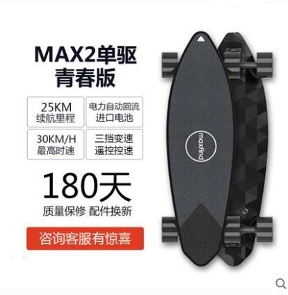 [快速出貨]美國Maxfind電動滑板車成年小型電動代步車大魚板迷你代步車神器創時代3C 交換禮物 送禮