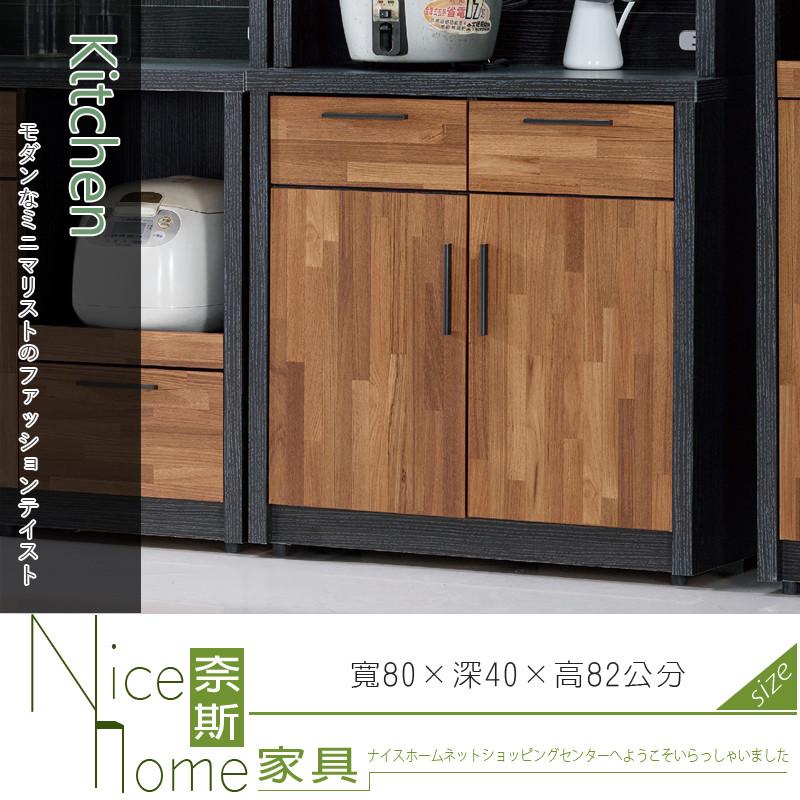 奈斯家具nice892-4-hn 尚恩2.7 尺雙色碗盤櫃下座