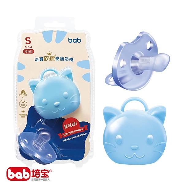 培寶 矽鑽貓咪安撫奶嘴 附蓋 拇指型S 藍色 (單組)【杏一】