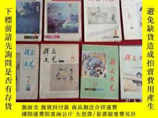 二手書博民逛書店罕見懷舊收藏雜誌《遼寧羣衆文藝》1983年8本本刊代號8-54Y