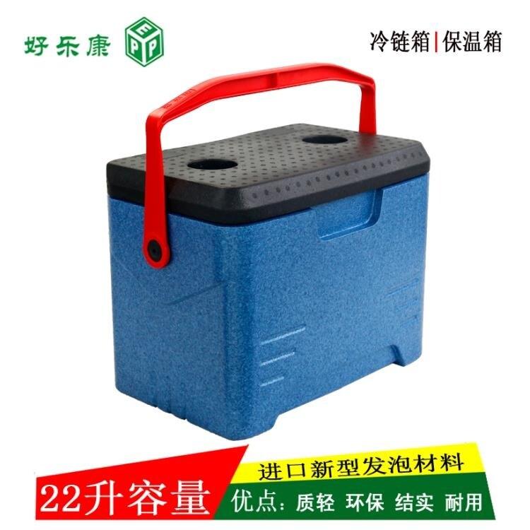 保冷箱 保鮮箱宅配箱冷藏箱戶外便攜式保溫箱手提式高密度EPP泡沫箱 22升