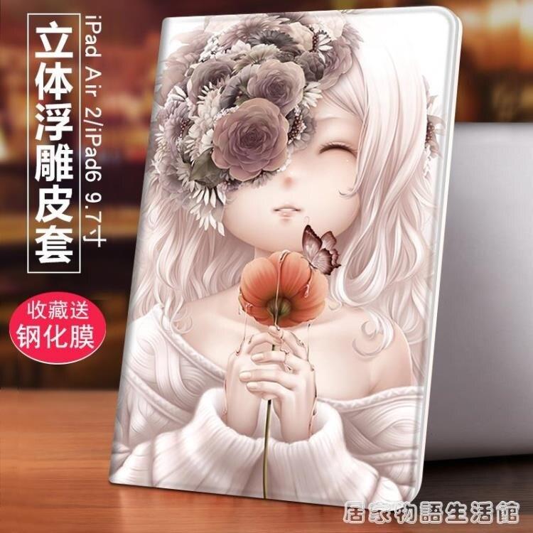 ipad air2平板保護套全包9.7寸輕薄蘋果ipad6電腦外套a1566女卡通可愛 聖誕節全館免運