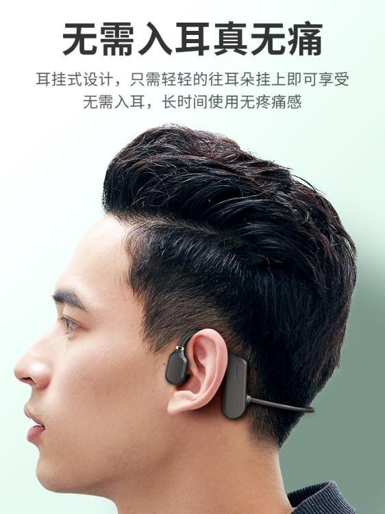 【快速出貨】耳機 不入耳無線藍耳機雙耳運動跑步骨傳導掛耳式新概念 凱斯頓 新年春節送禮