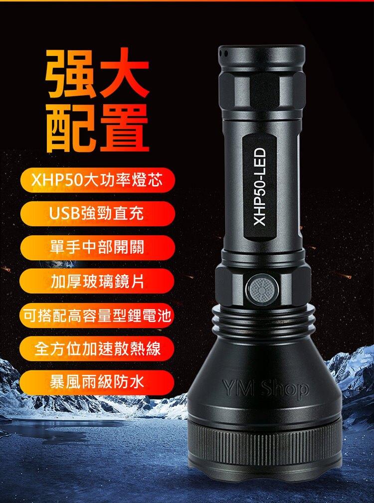 【美國燈芯】強光 XHP50 大功率手電筒 USB充電 四核 超越 L2 T6燈珠 LED 定焦 遠射 探照 18650