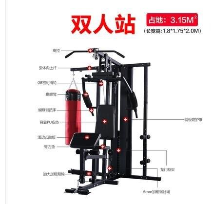 大型多功能健身器材家用力量組合器械健身房龍門架運動綜合訓練器  現貨快出 全館限時8.5折特惠!