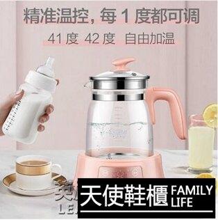 嬰兒恒溫調奶器寶寶燒水壺熱水智慧保溫沖奶機泡奶粉全自動溫奶暖【免運】