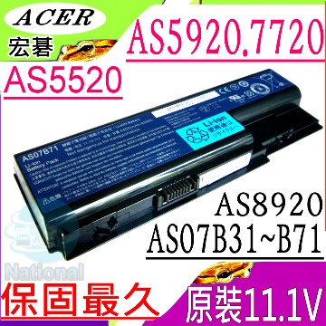 ACER電池-宏碁電池 5920- AS5220G AS5320G,AS5520,AS5730Z AS5739Z,AS5920G,AS6920G,AS07B71