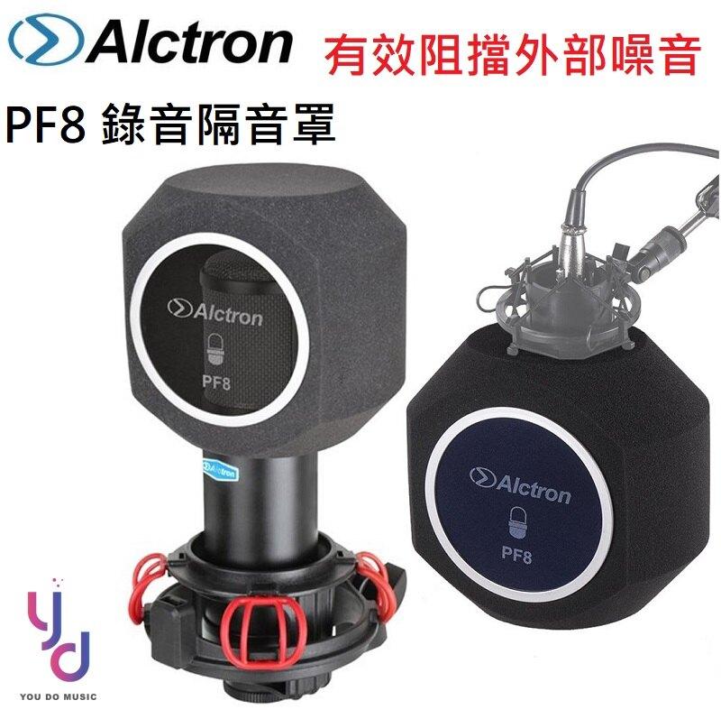 現貨免運 Alctron PF8 錄音用 麥克風 防風屏 防噪海綿 抗噪 錄音 配唱 宅錄 直播