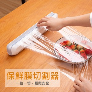 保鮮膜切割器/磁吸式收納盒 雙向滑刀