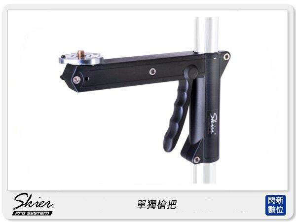 【銀行刷卡金+樂天點數回饋】Skier 單獨槍把 槍型手把 可調高度 適用管徑35mm燈架 (ASX010-1 ,公司貨)