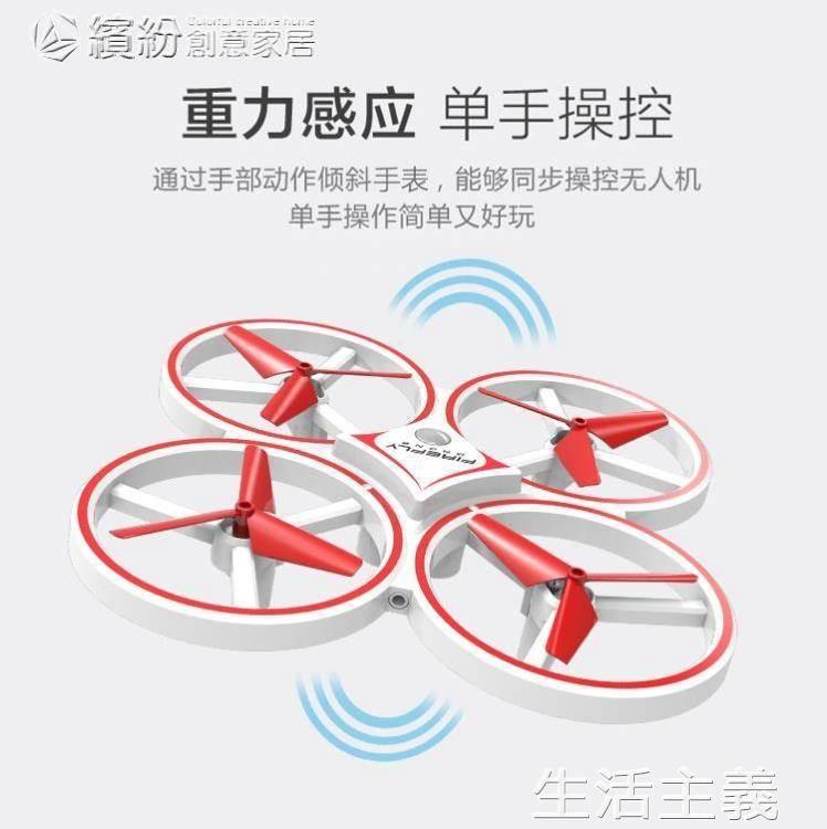 無人機 ufo手表飛碟手勢感應飛行器兒童玩具懸浮智慧遙控四軸無人機