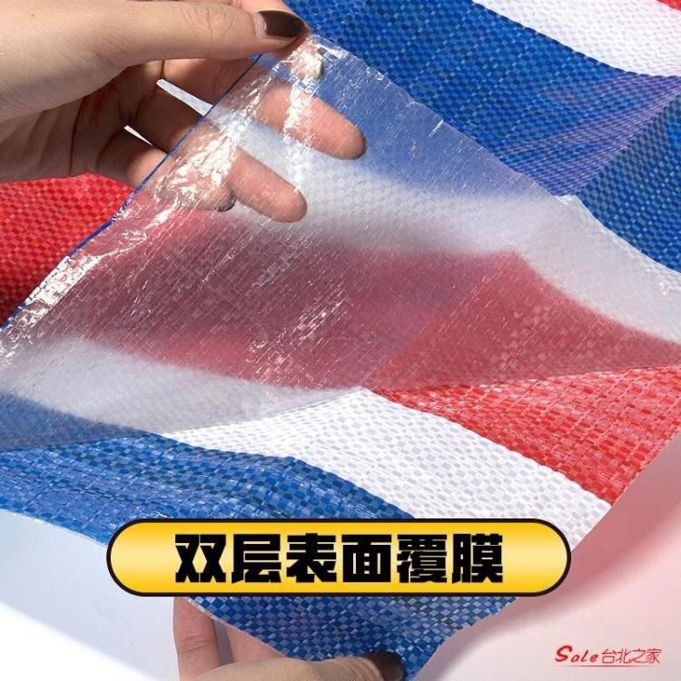 雨布 彩條布防水防曬加厚防雨布戶外遮陽布裝修防塵塑料油布雨棚篷布T 99購物節