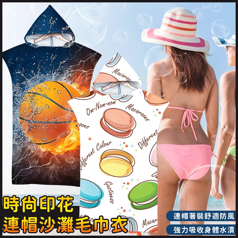 時尚印花連帽沙灘毛巾衣(贈可旋轉遮陽帽)